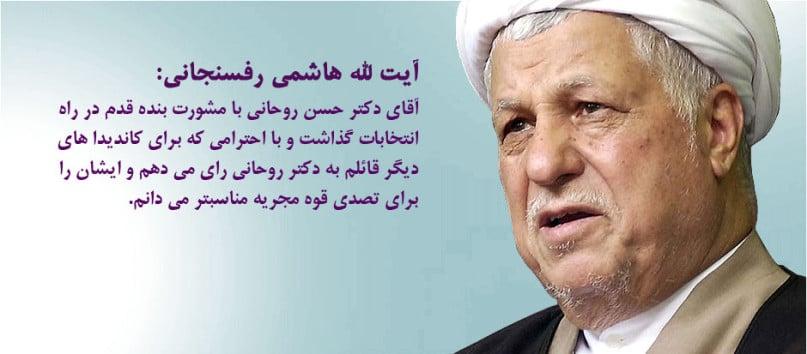 hashemi Rafsanjani supporting Rouhani