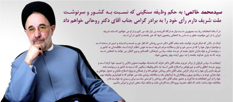 khatami supporting Rouhani