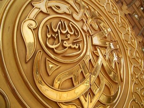 Door marker:  Muhammad, Messenger of God