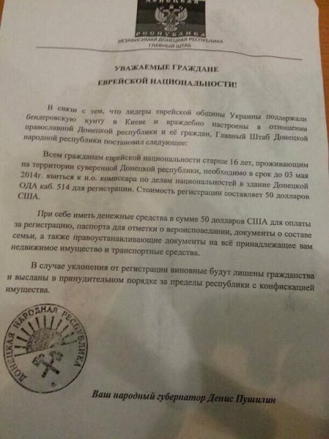 Leaflets ordering Jews in the Ukrainian city of Donetsk to provide a list of property they own and pay a registration fee.