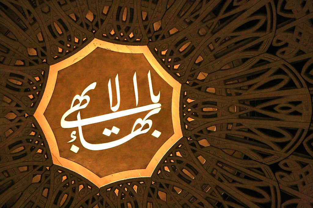 The Greatest Name symbol of the Baha'i Faith