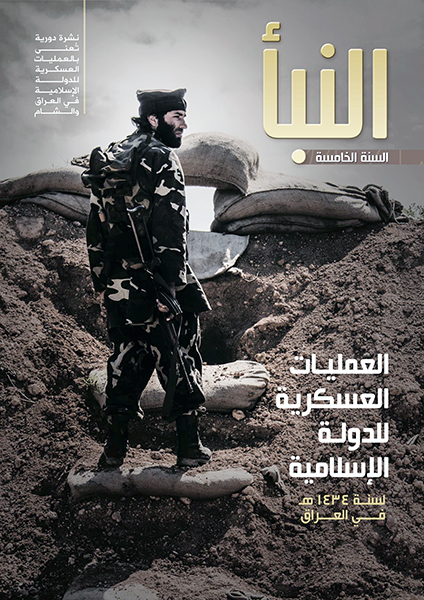The Islamic State in Iraq and Syria, a Jihadist militant group, published an annual report of its violent activities, including car bombing, sniping and stabbings in 2013.
