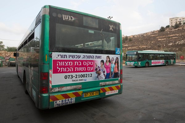 Women of the Wall launch public bus ad campaign promoting bat mitzvahs at the Western Wall. The Orthodox body that runs activities at the wall says girls cannot read from the Torah, and therefore cannot have a bat mitzvah there. Photo courtesy of Women of the Wall