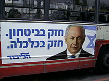 Netanyahu campaign poster from 2009
