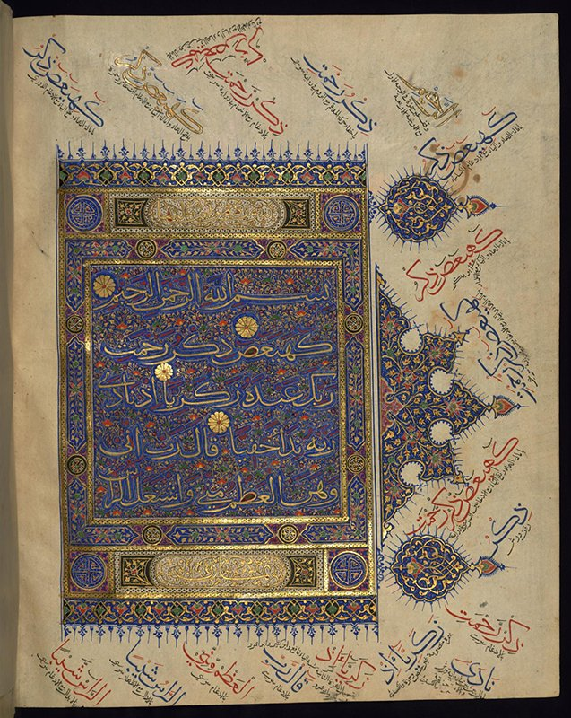 """This is the second of two title pages from the Surat Maryam, a chapter on the Virgin Mary found in the Qur'an. Mary is the only woman to have a chapter named after her. Unknown artist, """"Chapter 19 of Qur'an (Surat Maryam),"""" 15th century; Northern India; Ink and pigments on thin laid paper, 15 3/4 x 12 3/16 in.; The Walters Art Museum; inv. W.563.274B. Photo courtesy of National Museum of Women in the Arts"""