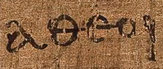 "The Greek word ""atheoi"" αθεοι (""[those who are] without god"") as it appears in the Epistle to the Ephesians 2:12, on the early 3rd-century Papyrus 46."