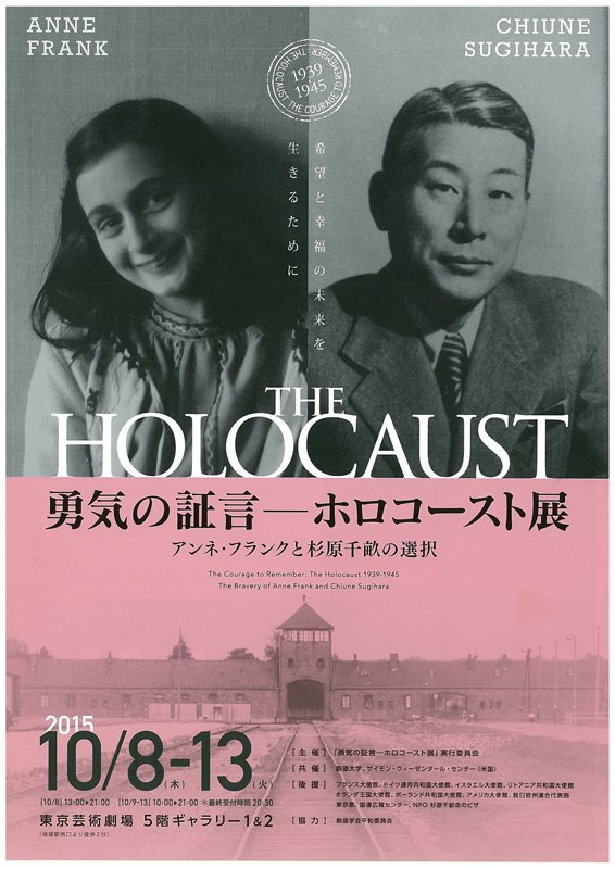 Poster for an exhibition devoted to Chiune Sugihara and Holocaust victim Anne Frank scheduled to open in Tokyo on October 8th, 2015. Chiune Sugihara was Japan's vice consul in Kaunas, Lithuania, when he defied government orders and issued travel visas allowing thousands of Jewish refugees to escape Nazi persecution in 1940. Photo courtesy of USA Today
