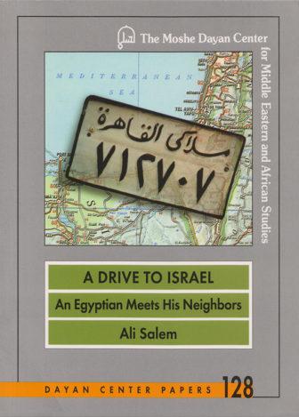 """A Drive to Israel,"" by Ali Salem. Photo courtesy of Syracuse University Press"