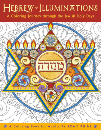 """Hebrew Illuminations: A Coloring Journey Through the Jewish Holy Days."" Photo courtesy of Amber Lotus Publishing"