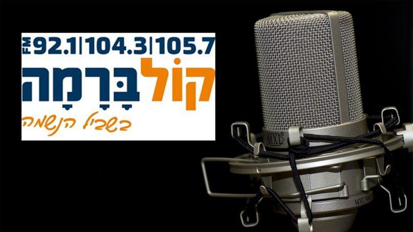 The Israeli radio station Kol Barama was fined for refusing to let women speak on its programs.  Photo courtesy Pixabay