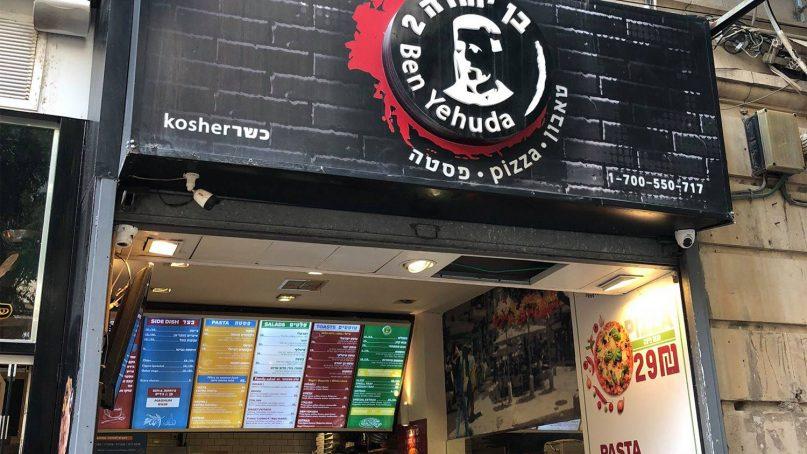 The Ben Yehuda 2 pizzeria in Jerusalem. Photo via Sammy Kanter/Facebook