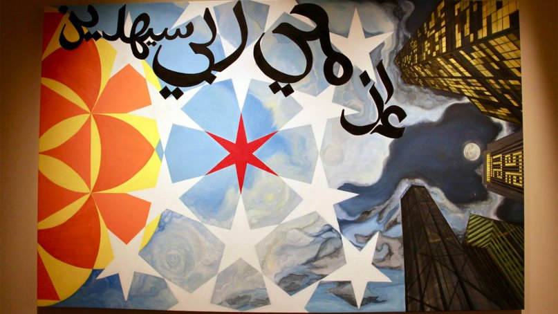 """An original artwork by Muslim convert and muralist Trinidad Castillo, on display in the new exhibition called """"American Medina: Stories of Muslim Chicago,"""" at the Chicago History Museum. RNS photo by Emily McFarlan Miller"""