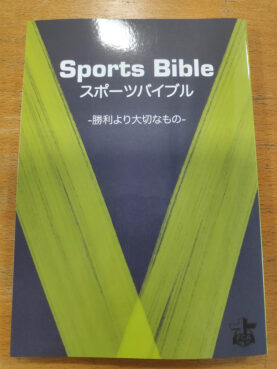 """The """"Japanese Sports Bible"""" produced by Biblica and the Fellowship of Christian Athletes. Photo courtesy of FCA"""