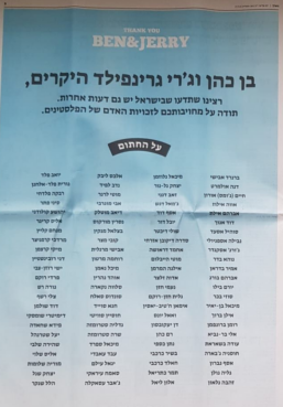 """A """"Thank You Ben & Jerry"""" letter published in the Israeli newspaper Haaretz, July 27, 2021, from 90 leading Israeli liberals supporting Ben & Jerry's decision to stop selling their ice cream in the occupied territories. Courtesy image"""